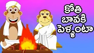 Telugu Rhymes For Children | Kothi Bavaki Pellanta Song | Animated Telugu Rhymes | Kids Telugu Songs