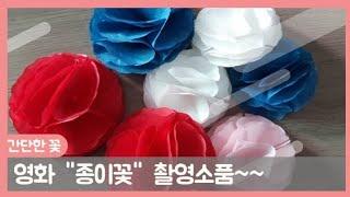 """영화 """"종이꽃""""촬영소품 만들기 한지꽃 폼폼이꽃 종이접기"""