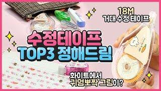 인생 수정테이프 TOP3 알려드림 (+리뷰, 18m 거…