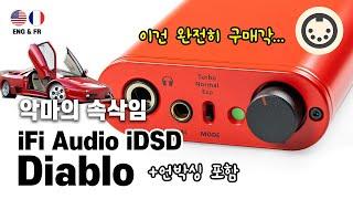 iFi Diablo 헤드폰앰프 DAC review! 악…