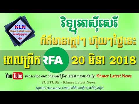 វិទ្យុអាស៊ីសេរី, ពេលព្រឹក, RFA Khmer Radio, Radio Free Asia, RFA, Morning News, 20 March 2018