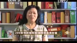 欢迎订阅《致富经》官方频道☆ 致富经是中央电视台七套播出的一档节目。...