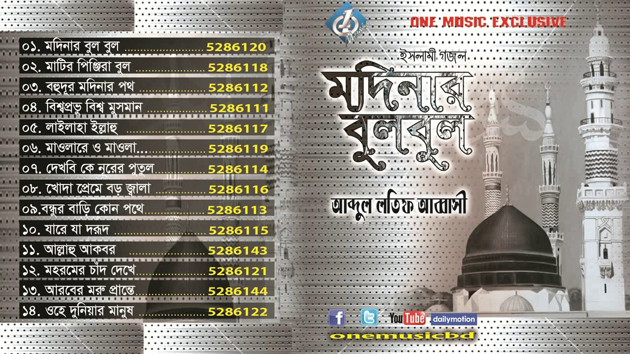 BANGLA GOJOL TOP 14 Songs । Modinar Bulbul Nobi Rasul Allah - Abdul lotif Abbasi