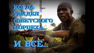 СОВЕТСКИЕ МОРПЕХИ БЫСТРО УСПОКОИЛИ АФРИКАНСКИХ ВОЕННЫХ: А не надо было сейнер захватывать