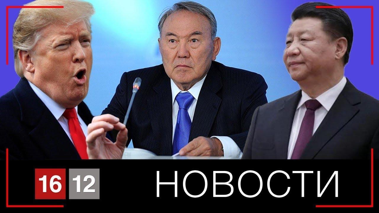 НАЗАРБАЕВУ НАСТАЛ ПОЛНЫЙ ГОНКОНГ| НОВОСТИ 16/12 Смотри на OKTV.uz