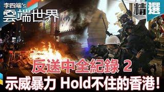 反送中全紀錄(2)示威暴力 Hold不住的香港!- 李四端的雲端世界 精選