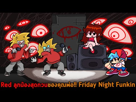 Red ลูกน้องสุดกวนของคุณพ่อ Friday Night Funkin