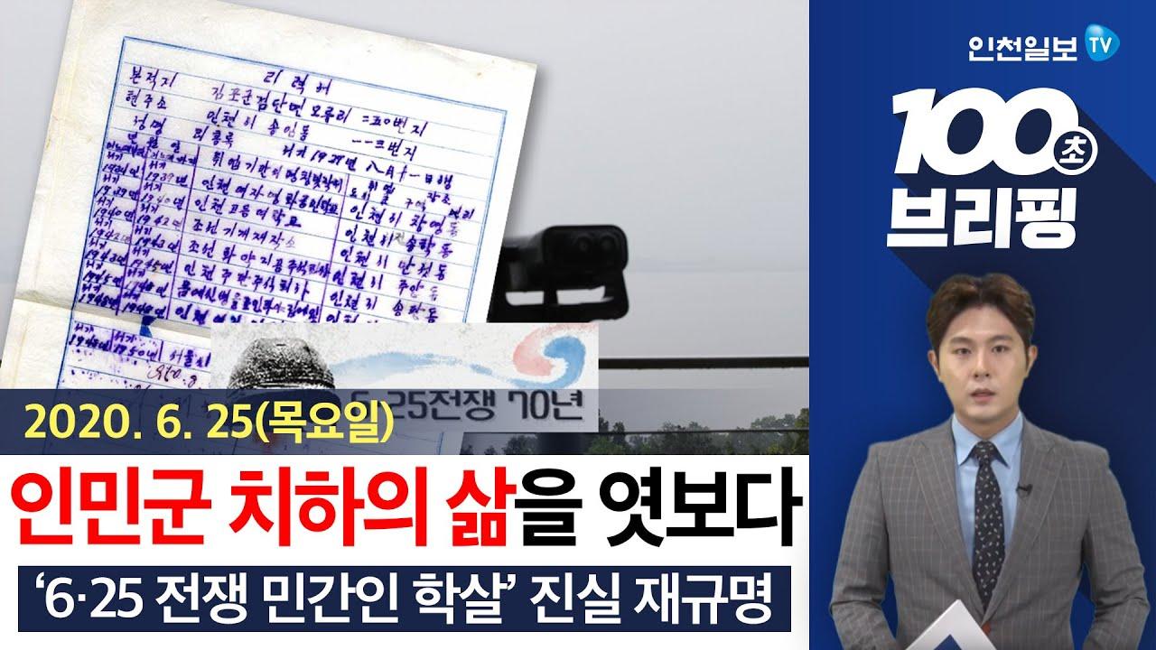 [100초 브리핑] 한국전쟁, 인민군 치하의 삶을 엿보다 外 200625