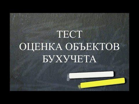 Учет бухгалтерский | Тест | Тренажер | Бухучет | Бухгалтерия для начинающих | Оценка объектов учета