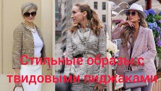 ТВИДОВЫЕ ПИДЖАКИ Мода 2021 2022г твид базовыйгардероб стиль женскаямода