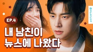 남자친구가 열정만수르일 때 [웹시트콤 한입만 시즌2] - EP.04