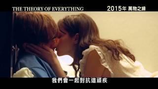 霍金:愛的方程式  THE THEORY OF EVERYTHING 電影預告
