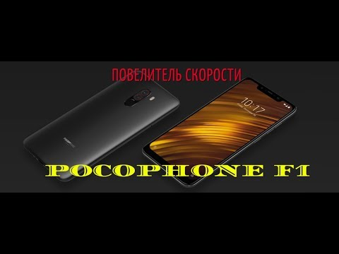 РАСПАКОВКА POCOPHONE F1