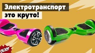 дорогой гироборд VS дешевый гироборд!
