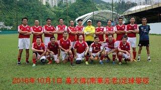 2016年10月1日 黃文偉(南華元老)足球學校 友賽 嶺南