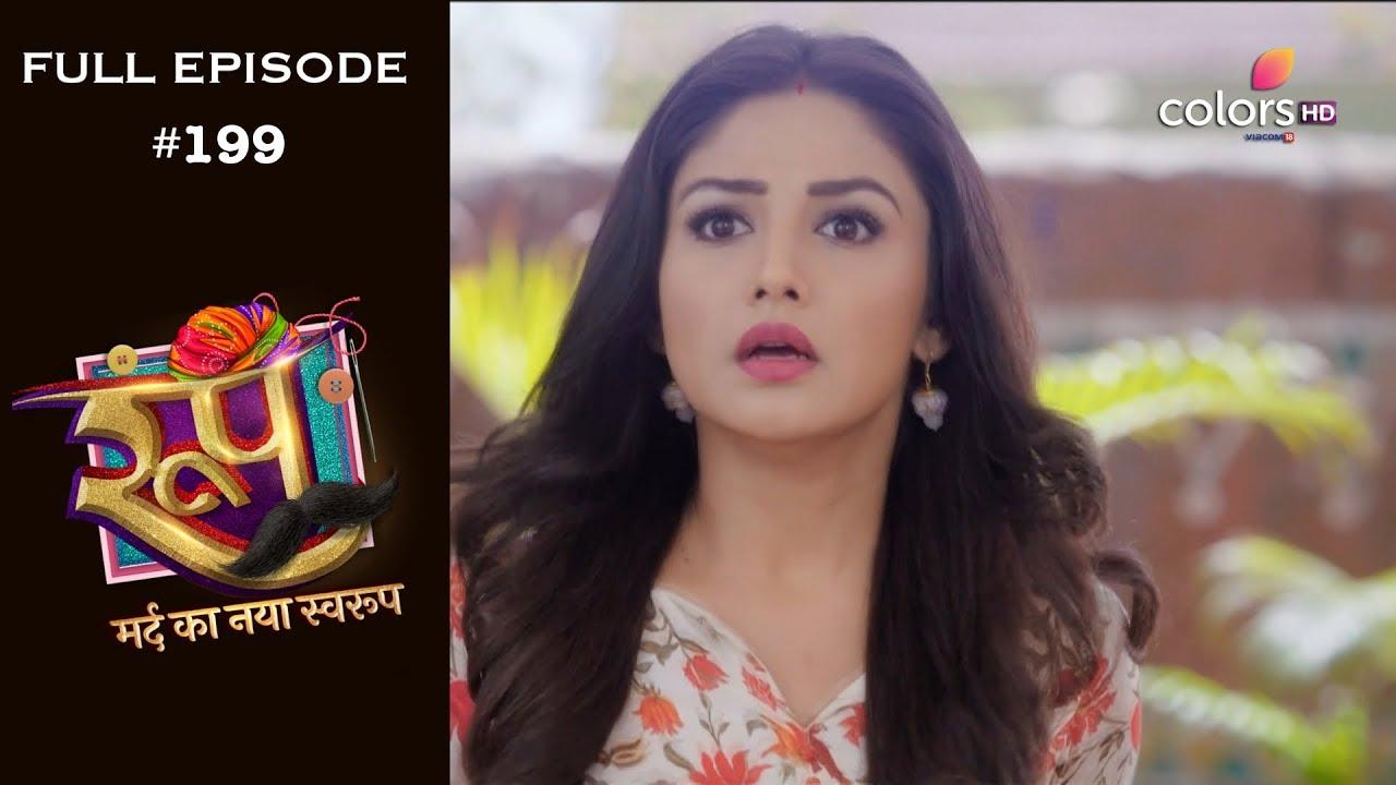Download Roop : Mard Ka Naya Swaroop - 1st March 2019 - रूप : मर्द का नया स्वरुप  - Full Episode