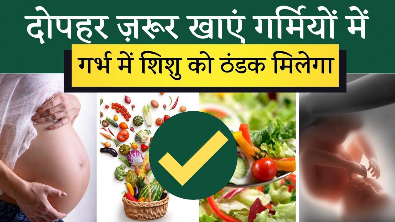 Pregnant women must eat at noon in summer गर्मियों में ज़रूरी है दोपहर को खाना प्रेगनेंसी में