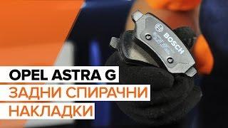 Монтаж на задни и предни Спирачни Накладки на OPEL ASTRA G Hatchback (F48_, F08_): безплатно видео