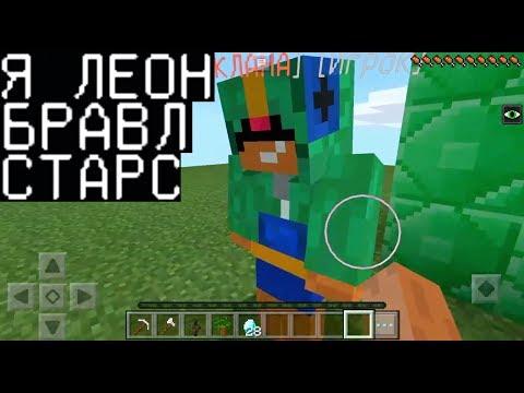 Видео: БРАВЛ СТАРС ГРИФЕР В МАЙНКРАФТЕ (Анти-Грифер Шоу Minecraft PE) майнкрафт