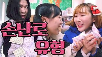 손난로 유형ㅋㅋㅋ (feat. 핫팩 유형)