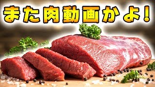 【注意】肉動画が好きな方は閲覧をお控えください!