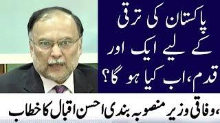 Ahsan iqbal Press Conference   26 April 2018   Neo News