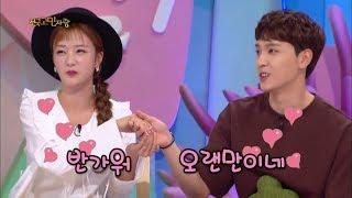 [WeGotMarried] Choi Tae Joon Meet Ex-Wife Apink Bomi Again (TaeBom Couple)