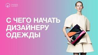 """Промо курса """"С чего начать дизайнеру одежды"""""""