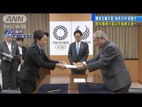 新閣僚が各省で事務を引継ぎ 公務を本格スタート(19/09/12)