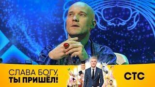 Импровизация Владимира Селиванова | Слава Богу, ты пришел!