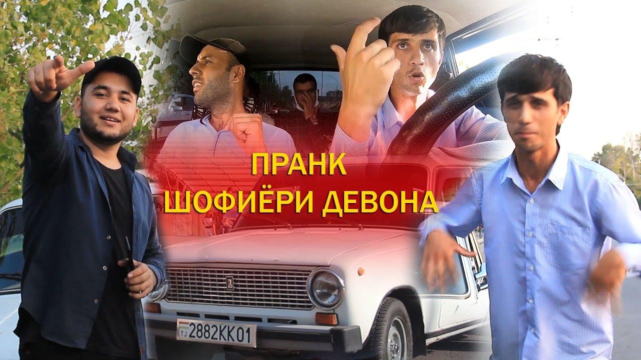 #Пранк 1 шафиёри Девона клиентора Девона кард Шарифча 2020 MyTub.uz