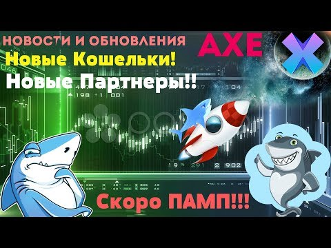 ✅Новости и Обновления Проекта (AXE Coin)✅ #AXECoin #BTC #биткоин