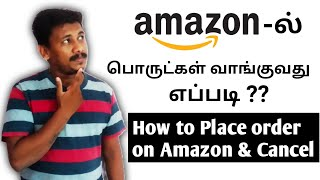 Learn how to buy on amazon | Simple guide for beginners |Hints, Tips, Tricks
