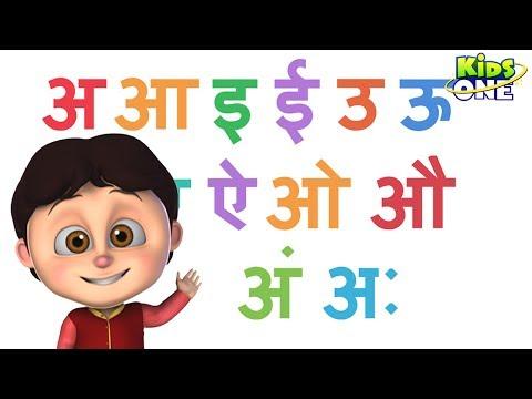 Learn HINDI Varnamala   हिंदी स्वरमाला   Swar Varnamala Letters With Pictures For Kids KidsOneHindi