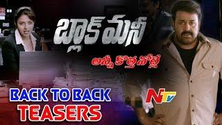 Black Money Telugu Movie Back to Back Teasers || Mohanlal || NTV