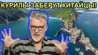 Почему Курилы стоит вернуть японцам / Артемий Троицкий