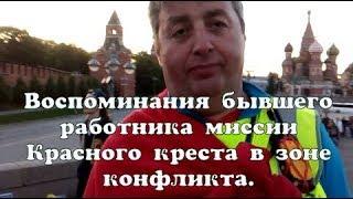 Москвич об Осетино-Ингушском конфликте 1992 года.