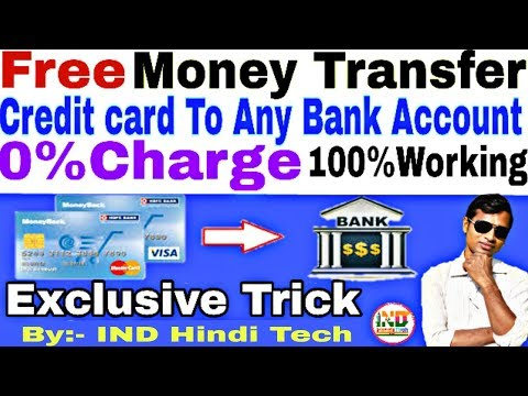 Transfer money credit card to bank account FREE  Exclusive Trick With 100% Working 2018