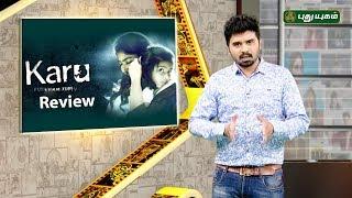 Diya Movie Review / Sai Pallavi / baby Veronica   Filmy Review   29/04/2018