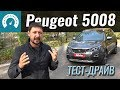Peugeot 5008 вместо Kodiaq? 7 мест. Тест-драйв