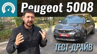 Peugeot 5008 вместо Kodiaq?