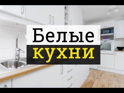 Белые кухни - 45 идей с реальными фото