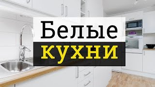 видео Белая кухня: современный дизайн светлого интерьера