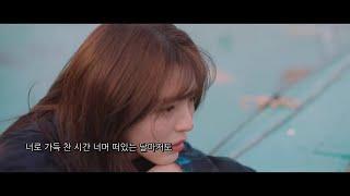 [MV] KIMMUSEUM (김뮤지엄)- 우린 이미 (…