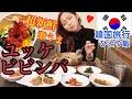 【韓国旅行】本場のユッケビビンバを韓国で食べる!ユッケいっぱい超美味しい、超新鮮!【モッパン】