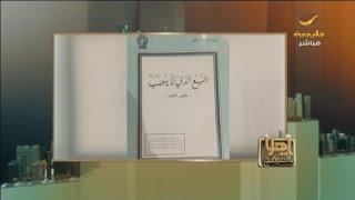 العرفج لمزاين الكتب المسموعة ومشروع المفكر الكبير البليهي مع كتاب