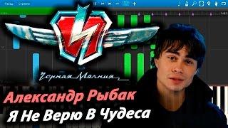 Александр Рыбак - Я Не Верю В Чудеса [OST Черная Молния] (на пианино Synthesia)