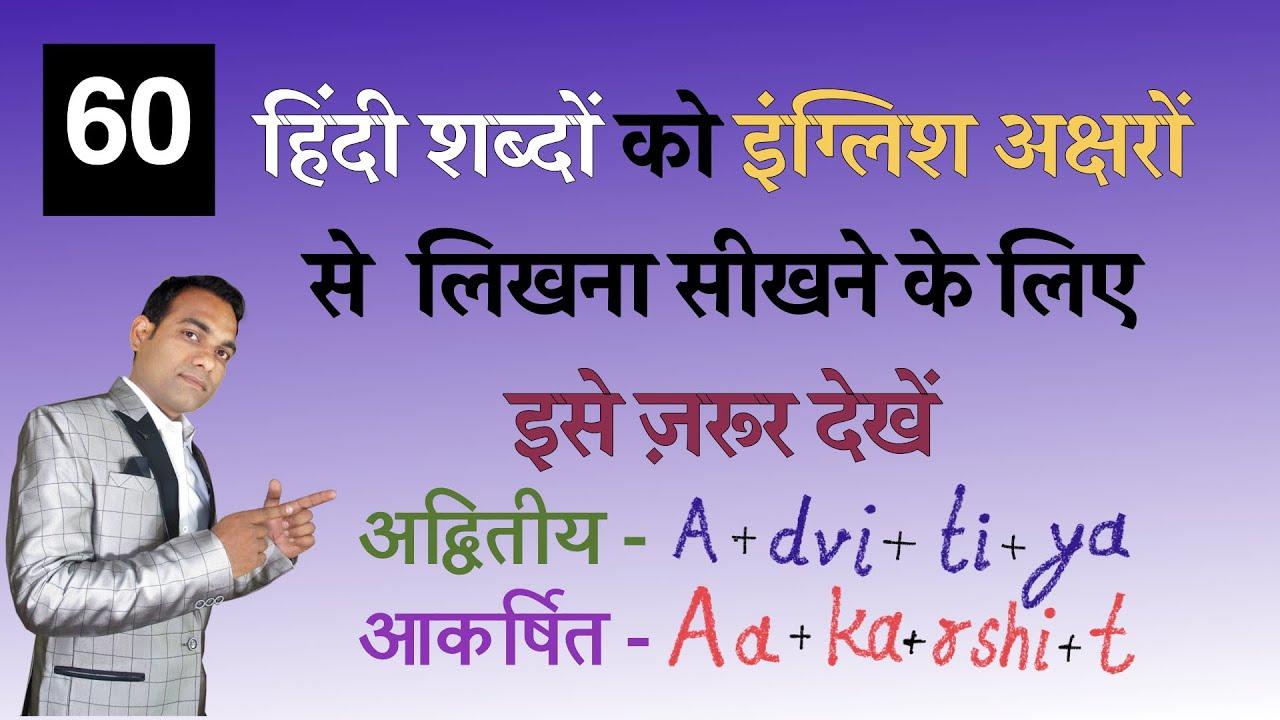 विडीओ 60 हिंदी को इंग्लिश में लिखना ,शब्दों को इंग्लिश अक्षरों से लिखना और पढ़ना, फूल कोर्स आपके लिए