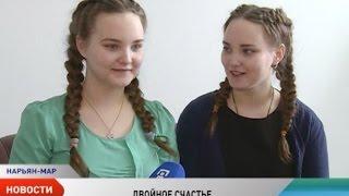 Десятки близнецов НАО собрались на праздник в Тельвиске