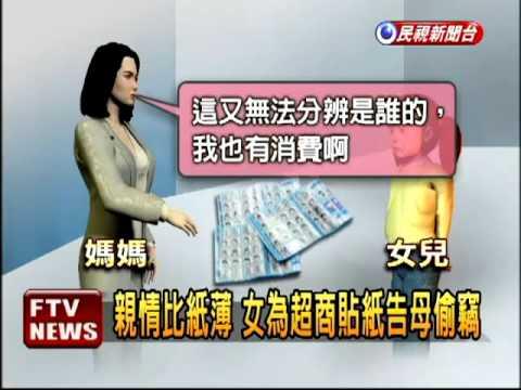 「親情比紙薄」女為超商貼紙告母-民視新聞